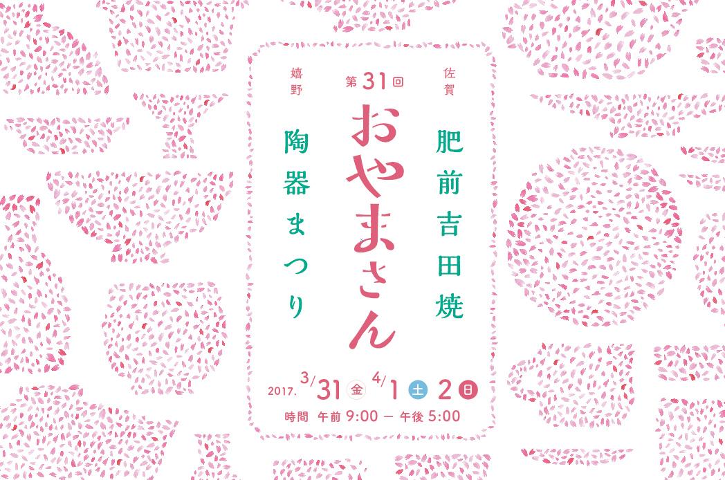 oyamasan2017