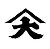 有限会社ヤマダイ|大渡商店